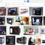 3Dプリンターどれを買おうかな?