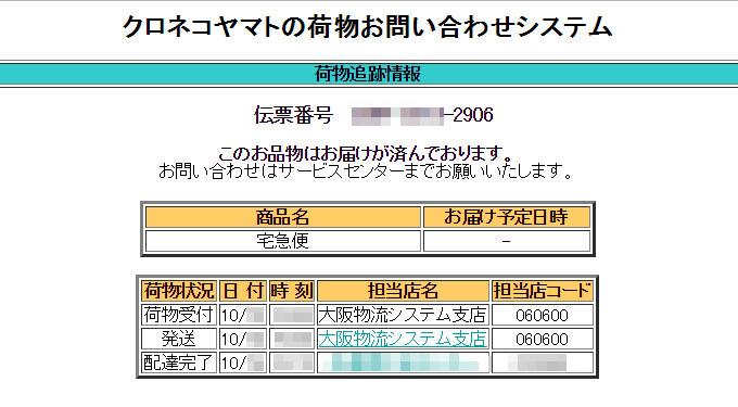 s-6s3p210