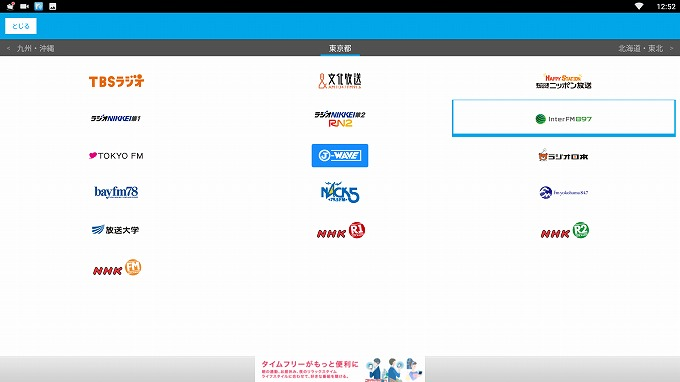 radiko.jp for Android 旧バージョン - Android