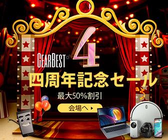 Gearbest GearBest4周年